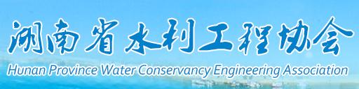 湖南省水利工程協會