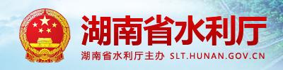 湖南省水利廳