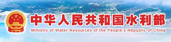 中國人民共和國水利部