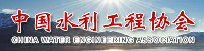 中國水利工程協會